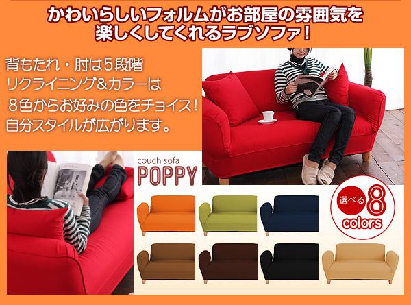 カウチソファ【POPPY】ポピー