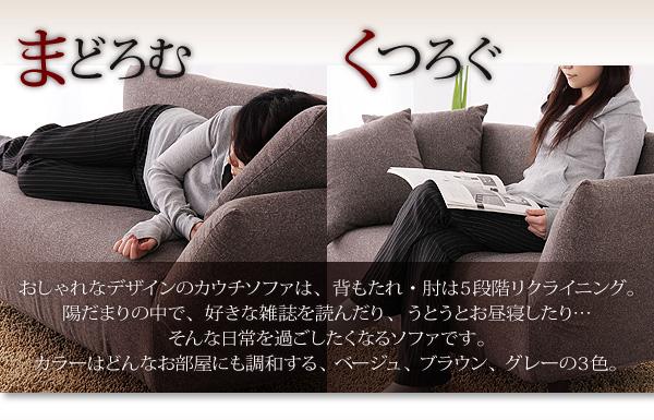 【送料無料】カウチソファ バタフライ
