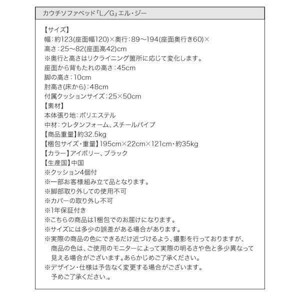 カウチソファベッド【L/G】エル・ジー