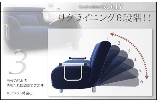 ふたり寝られるカウチソファベッド【ROLLY】ローリー