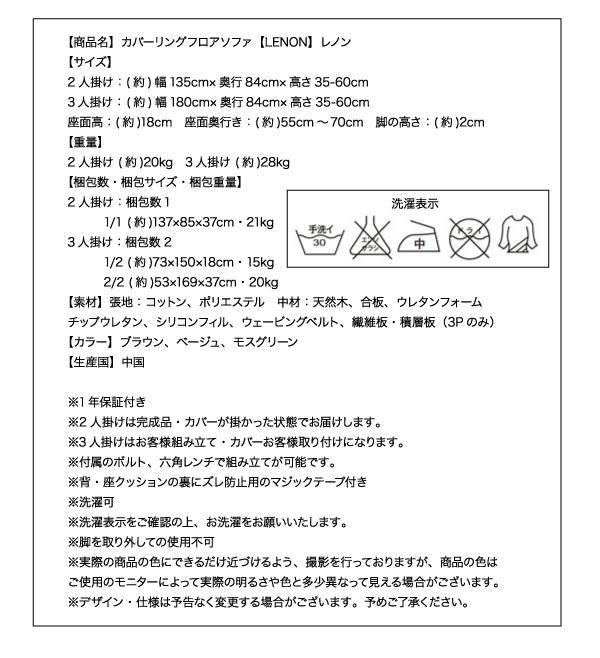カバーリングフロアソファ【Lenon】レノン