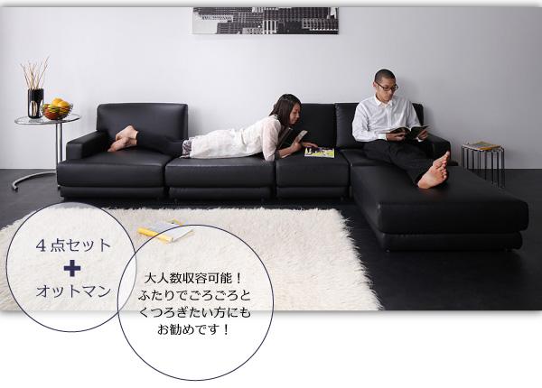 【送料無料】レイアウト自由!フロアカウチソファ「SQURE」スクーレ セット