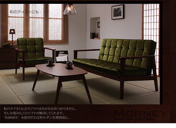 【送料無料】おしゃれな人気ソファ・木肘レトロソファ【MORNEY】モーニー レトロなデザインでお部屋をカフェ風に・・・