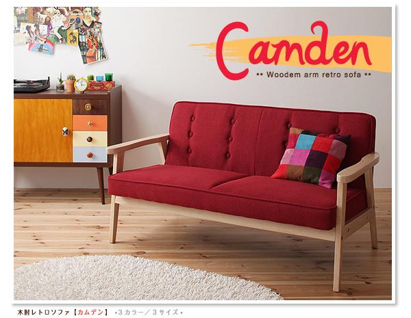 【送料無料】人気のソファ木肘レトロソファ【Camden】カムデン 一人掛け・二人掛け・三人掛け