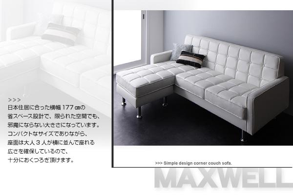 【送料無料】コーナーカウチソファ【MAXWELL】マクスウェル モダンソファ