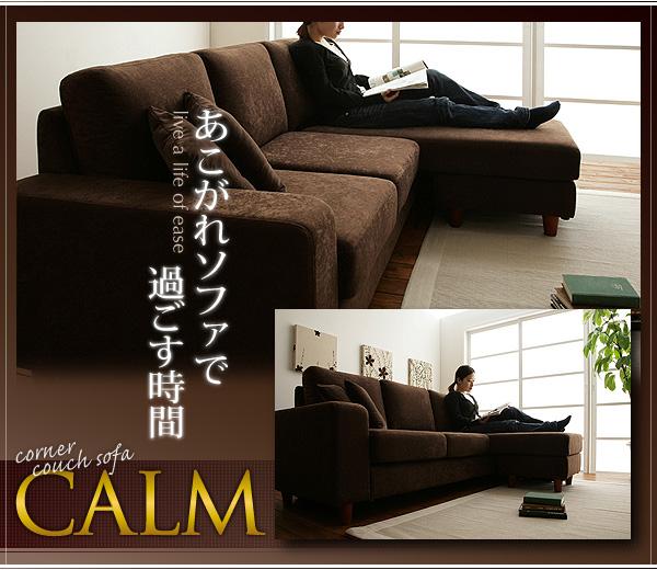 【送料無料】コーナーカウチソファ【CALM】カーム 人気ファブリックソファ