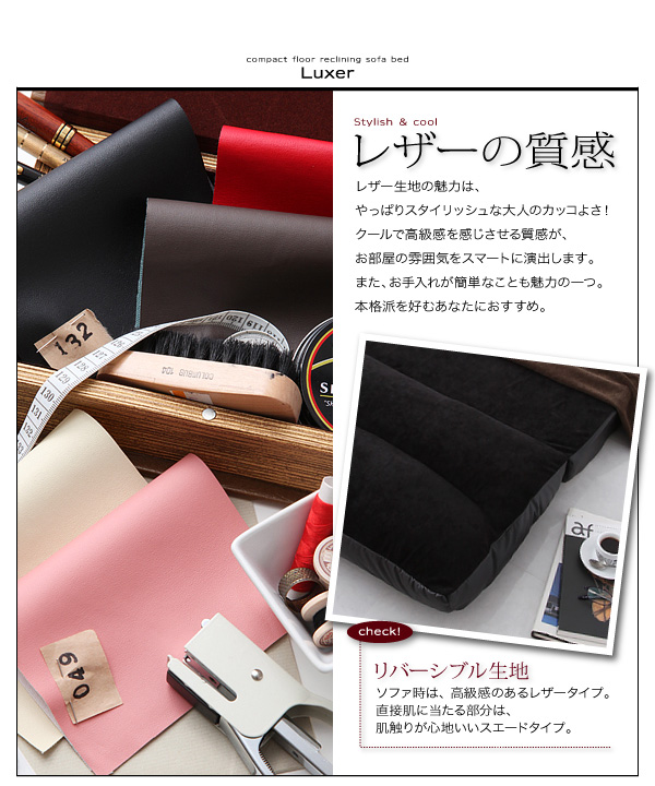 コンパクトフロアリクライニングソファベッド【Luxer】リュクサ