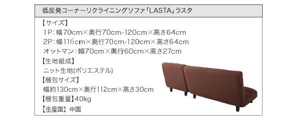 【送料無料】低反発コーナーリクライニングソファ【LASTA】ラスタ ファブリックソファ
