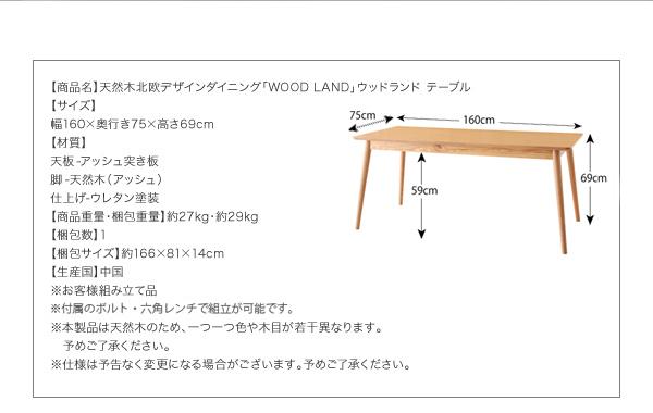 天然木北欧スタイルソファダイニング【WOOD LAND】ウッドランド