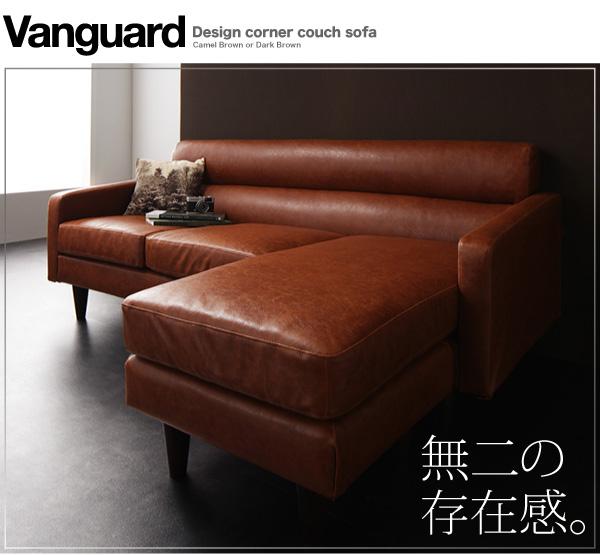 【送料無料】デザインコーナーカウチソファ【Vanguard】ヴァンガード