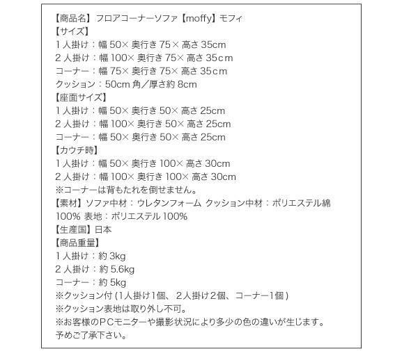 【送料無料】フロアコーナーソファ【moffy】モフィ