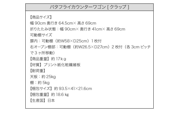 バタフライカウンターワゴン【clap】クラップ 人気のキッチン収納