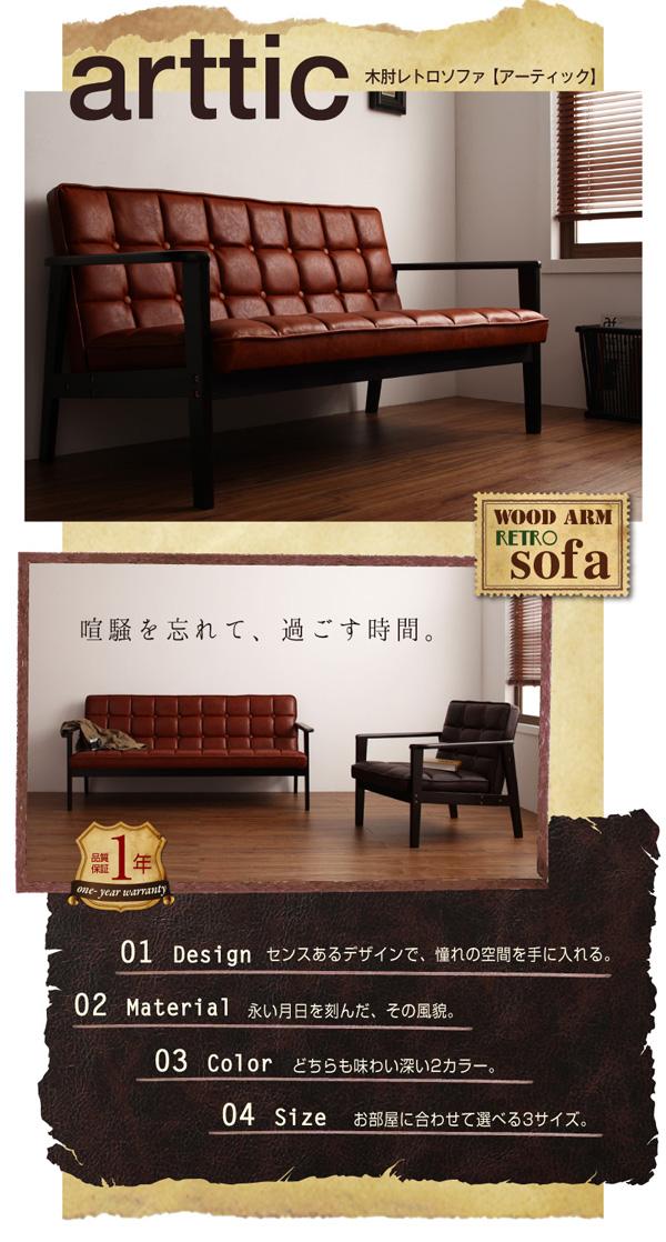 【送料無料】おしゃれな人気ソファ 木肘レトロソファ【arttic】アーティック レトロなデザインでお部屋をおしゃれに