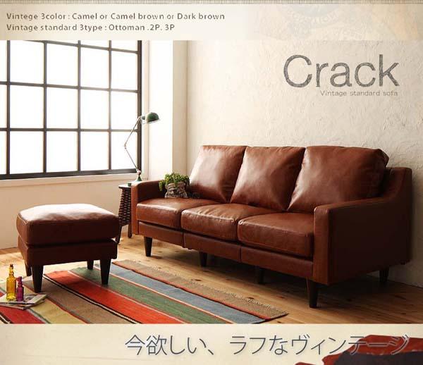 ヴィンテージスタンダードソファ【Crack】クラック