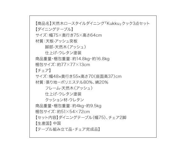 【送料無料】天然木ロースタイルダイニング【Kukku】クック 北欧スタイルのダイニングセット