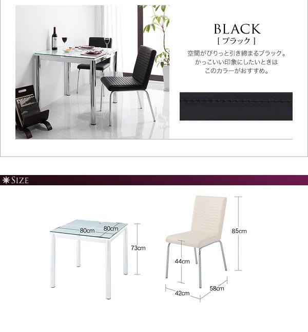ガラスデザインダイニング【De modera】ディ・モデラ/3点セット