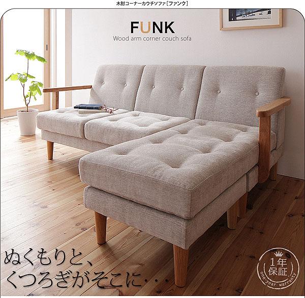 木肘コーナーカウチソファ【FUNK】ファンク
