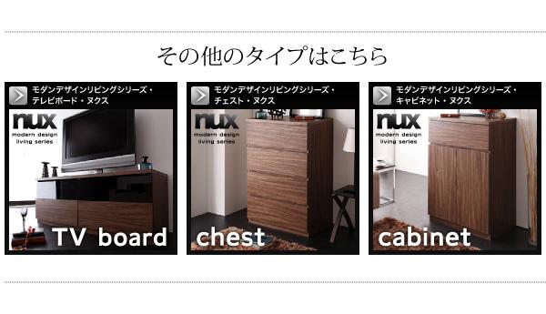 送料無料シンプルモダンリビングシリーズ【nux】ヌクスフラップチェスト