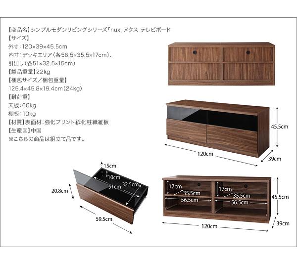 送料無料シンプルモダンリビングシリーズ【nux】ヌクステレビボード