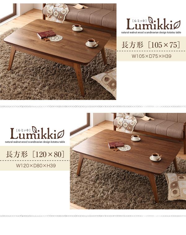 天然木ウォールナット材 北欧デザインこたつテーブル