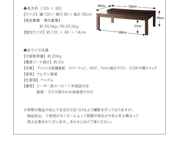 アーバンモダンデザインこたつテーブル【GWILT】グウィルト/長方形(120×80)
