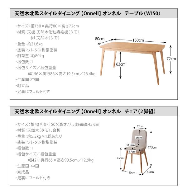 天然木北欧スタイルダイニング【Onnell】オンネル/5点セット(テーブル+チェア×4)