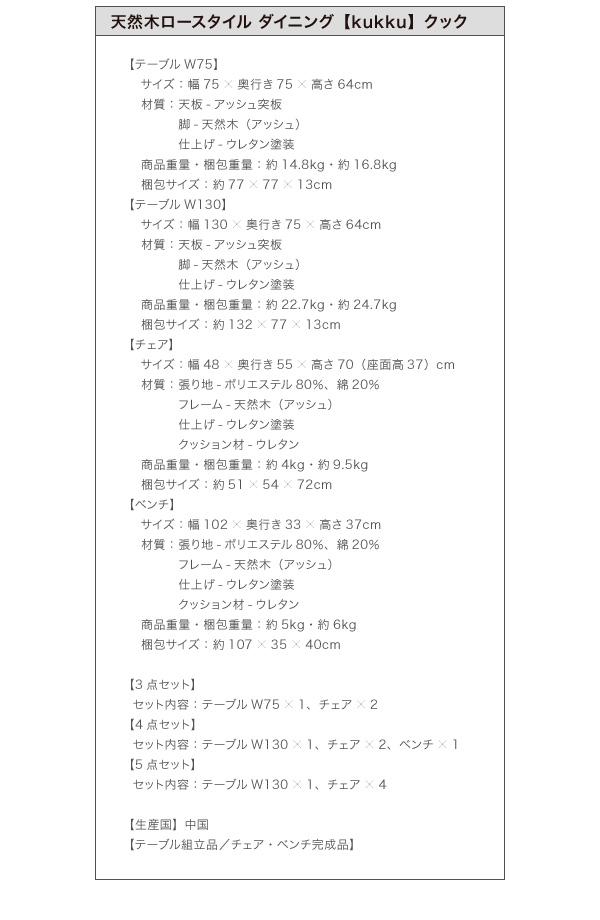 【送料無料】天然木ロースタイルダイニング【Kukku】クック 4点セット 北欧スタイル