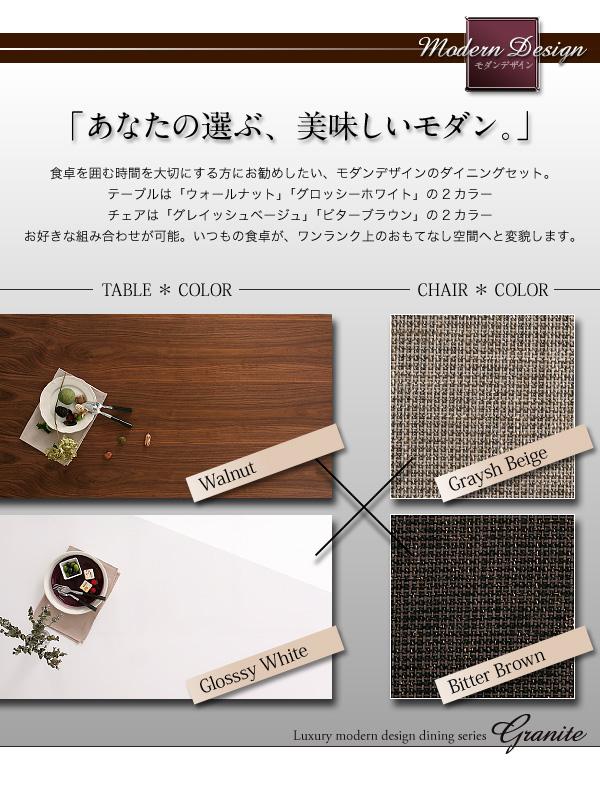 【送料無料】ラグジュアリーモダンデザインダイニングシリーズ【Granite】グラニータ/7点セット業界最安値