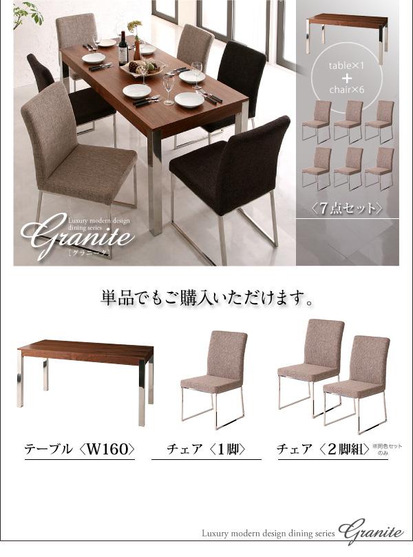 【送料無料】ラグジュアリーモダンデザインダイニングシリーズ【Granite】グラニータ/18点セット業界最安値