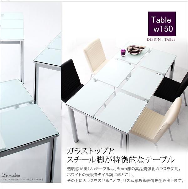ガラスデザインダイニング【De modera】ディ・モデラ