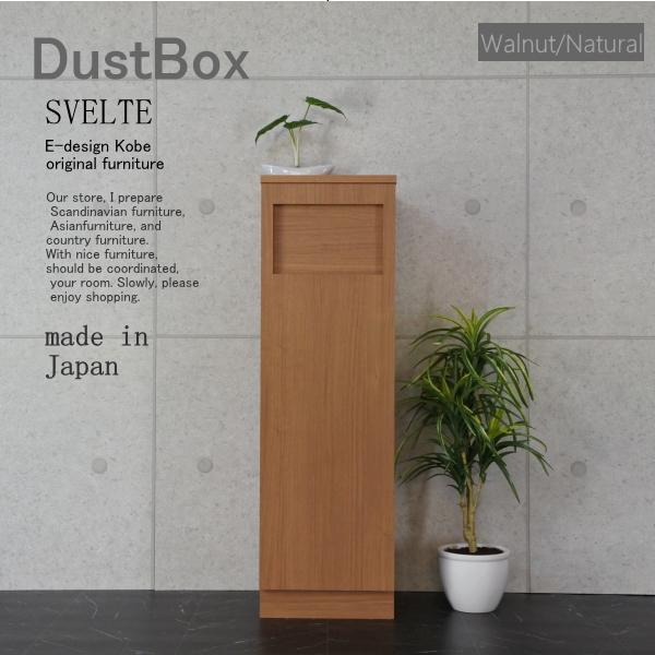 ゴミ箱 おしゃれ スリムゴミ箱 45Lゴミ箱 分別ゴミ箱 キッチンゴミ箱 ダストボックス ウォールナット/ナチュラル