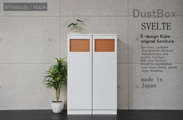 ゴミ箱 おしゃれ スリムゴミ箱 45Lゴミ箱 分別ゴミ箱 キッチンゴミ箱 ダストボックス ホワイト/メープル