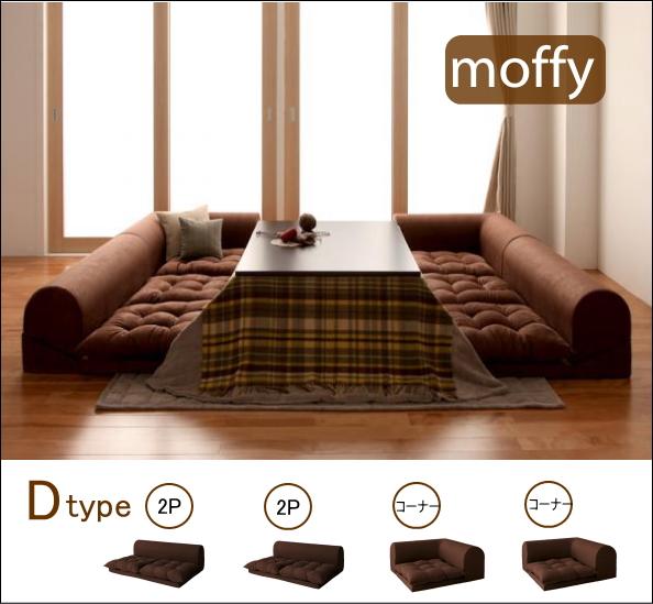 フロアコーナーソファ【moffy】モフィ