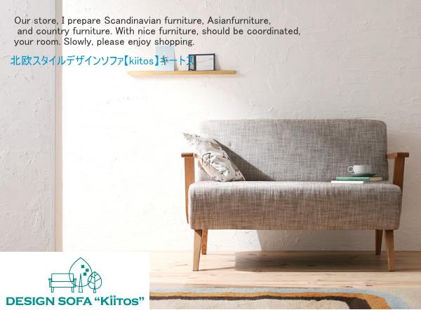 木製フレームのソファ・北欧スタイルデザインソファ【Kiitos】キートス