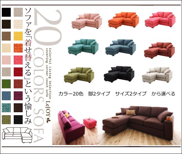 【Colorful Living Selection LeJOY】リジョイシリーズ:66色から選べる!カバーリングコーナーカウチソファ【ラブサイズ】