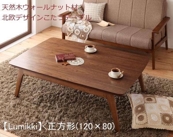 こたつテーブル【Lumikki】ルミッキ天然木ウォールナット材 北欧デザイン