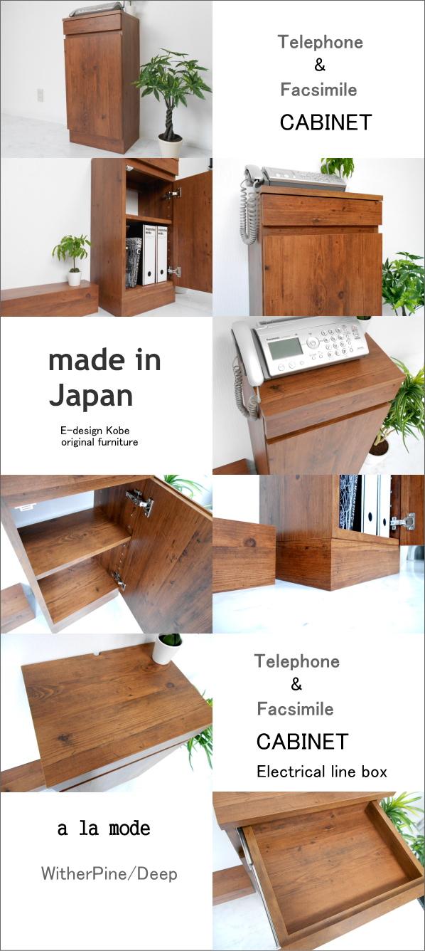 電話台 FAX台 キャビネット ルーター収納 スリム 10色から選べる おしゃれ 通販 人気  a la mode ウィザーパイン/ディープ