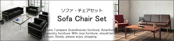 テーブルとソファの組み合わせソファセット・チェアセット