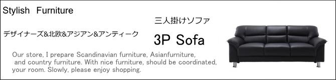 3pソファ・三人掛けソファ・おしゃれなソファの家具販売 E-design kobe