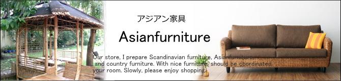 アジアン家具・アジアンチェア・アジアン雑貨・おしゃれなアジアン家具の家具販売ショップ E-design kobe