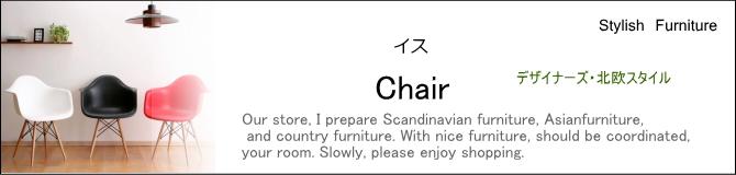 椅子・デザイナーズチェアー・おしゃれ椅子・椅子通販・おしゃれな椅子の通信販売 E-design kobe