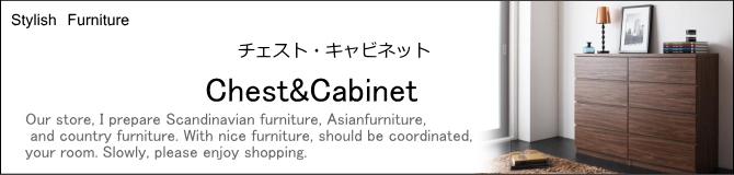 チェスト・キャビネット おしゃれな北欧家具の家具販売ショップ E-design kobe