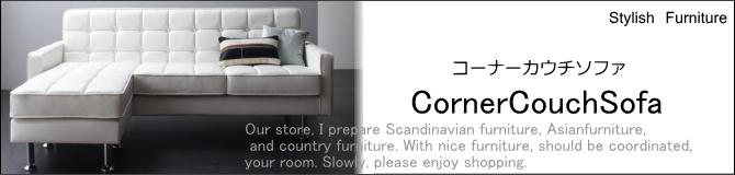 コーナーカウチソファ・おしゃれソファ・おしゃれな北欧家具の家具販売ショップ E-design kobe