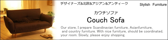 カウチソファ・おしゃれソファ・おしゃれな北欧家具の家具販売ショップ E-design kobe