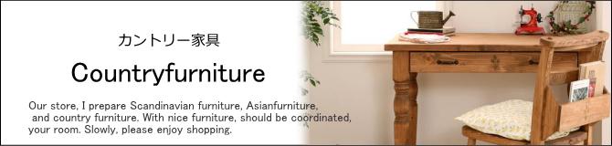 カントリー家具・人気のカントリー家具・カントリー調・送料無料・カントリー家具販売 E-design kobe