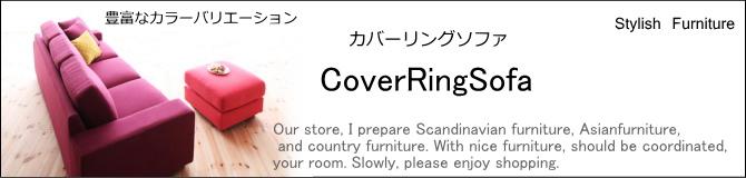 カバーリングソファ・おしゃれソファ・おしゃれな北欧家具の家具販売ショップ E-design kobe