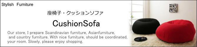 激安ソファ・クッションソファ・おしゃれソファ・おしゃれな北欧家具の家具販売ショップ E-design kobe