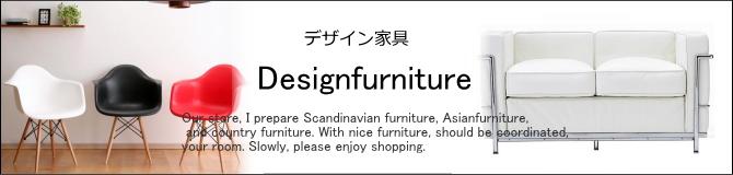 デザイン家具・デザイナーズ家具/高品質・都会的・おしゃれなデザイン家具の家具販売ショップ E-design kobe