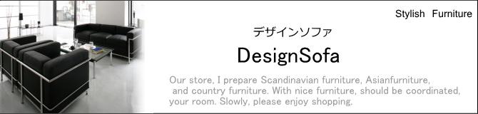デザインソファ・おしゃれソファ・おしゃれな北欧家具の家具販売ショップ E-design kobe