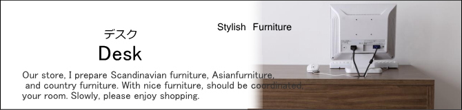 デスク・机・オフィスにおしゃれなデスク・モダンなデスク・おしゃれなデスクの家具販売 E-design kobe